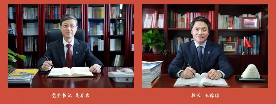 党委书记黄泰岩闲语、校长王稼琼发表2020年新年贺词