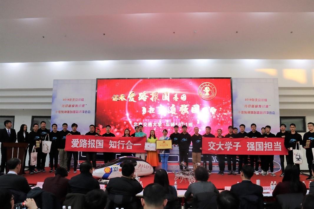 我校车辆1601班荣获北京市十佳示范班集体荣誉称号