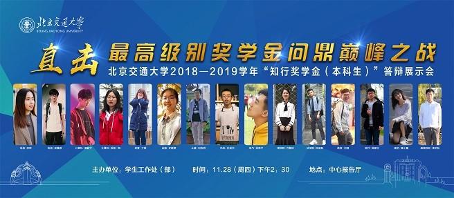 """我校2018-2019学年""""知行奖学金(本科生)""""评审结果揭晓"""